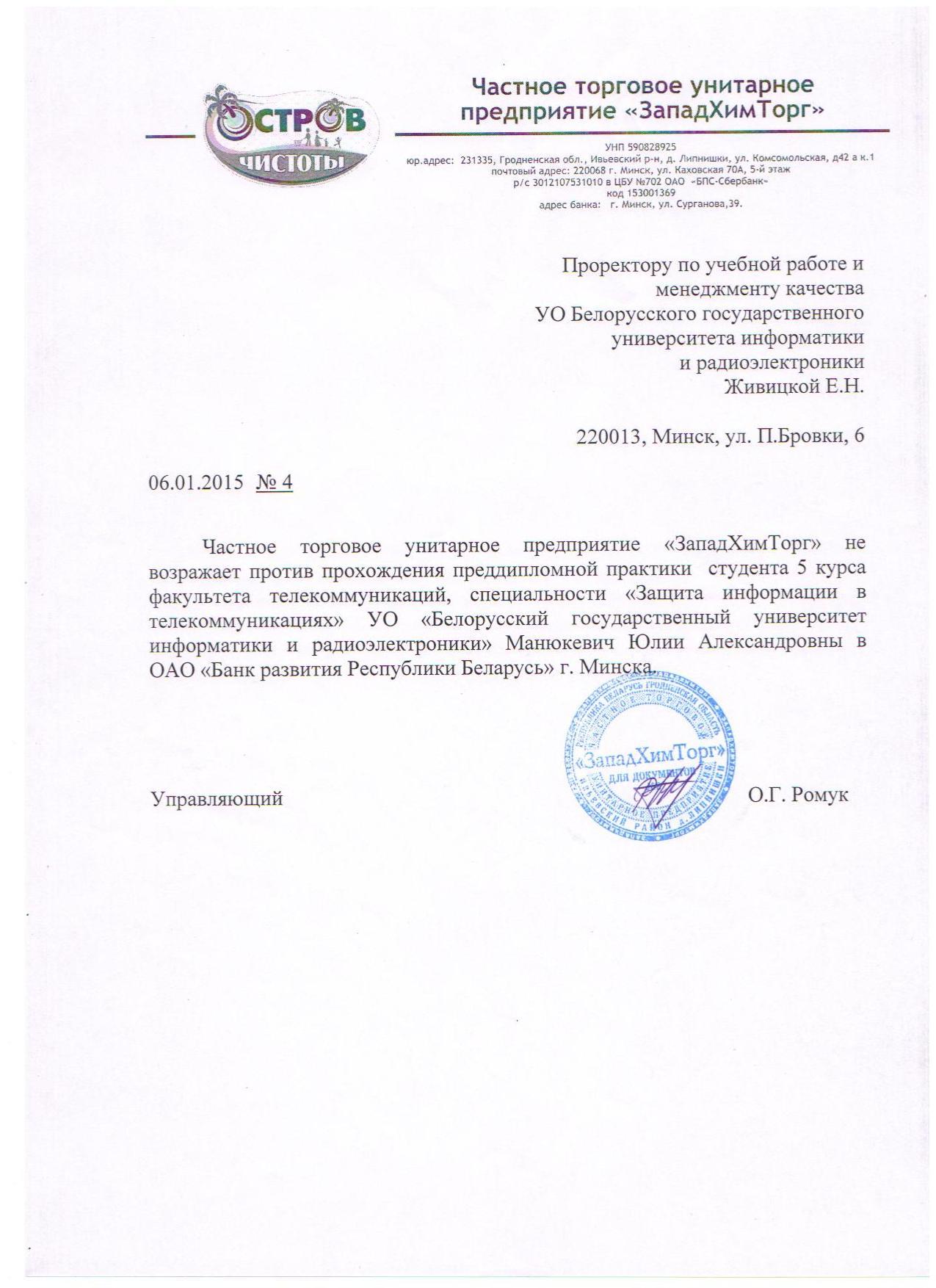 Преддипломная практика psn bys jimdo page  Скачать